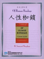 Of Human Bondage (人性枷鎖)