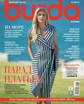 Burda: Выпуски 4-2015