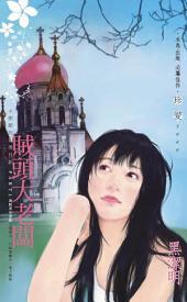 賊頭大老闆~小肥肥的猛男日記 PART1: 禾馬文化珍愛系列227