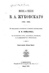 Жизнь и поэзія В.А. Жуковскаго, 1783-1852
