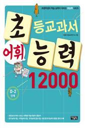 초등교과서 어휘능력 12000 D-2단계: 초등학생의 학습 능력이 자라는 초능력 시리즈