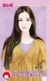 好想嫁給你《限》: 禾馬文化紅櫻桃系列445