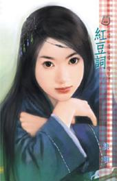 紅豆詞: 禾馬文化甜蜜口袋系列024