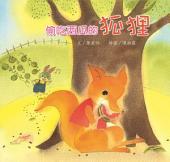 偷吃西瓜的狐狸: 自然故事花園23