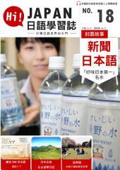HI!JAPAN日語學習誌 第十八期: 最豐富的日語自學教材