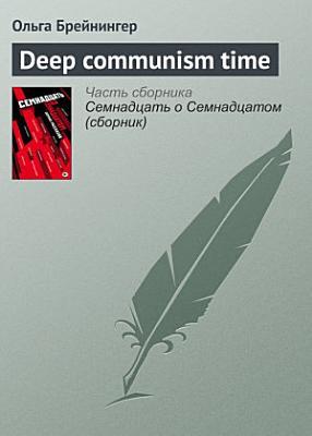 Deep communism time PDF