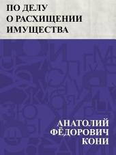 По делу о расхищении имущества умершего Николая Солодовникова