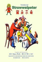10 - Struwwelpeter (Simplified Chinese Hanyu Pinyin with IPA): 蓬发小哥(简体汉语拼音加音标)