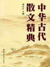 中华古代散文精典