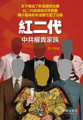 《紅二代》: 中共權貴家族