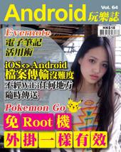 Android 玩樂誌 Vol.64