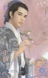 半仙~閱魂錄之三: 禾馬文化珍愛晶鑽系列151