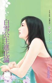 白雪公主進化論《限》: 禾馬文化珍愛系列495