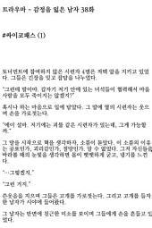[연재] 트라우마 - 감정을 잃은 남자 38화