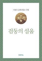 이광수 문학전집 수필 40- 검둥의 설움