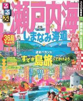 るるぶ瀬戸内海 しまなみ海道(2016年版)
