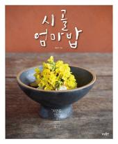 시골엄마밥: 참 쉽고, 맛있고, 건강한