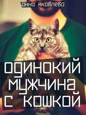 Одинокий мужчина с кошкой - Женский любовный роман