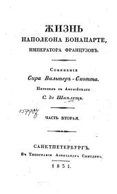 Жизнь Наполеона Бонапарте, Императора Французов: Часть вторая