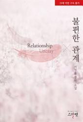 불편한 관계: 1권