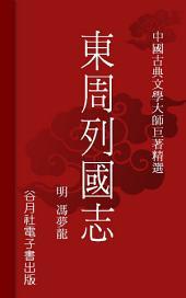 東周列國志: 中國古典文學大師巨著精選