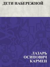 Дети набережной: (Из жизни Одесского порта)