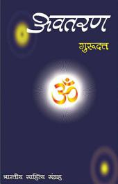 अवतरण (Hindi Sahitya): Avtaran (Hindi Novel)
