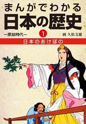 まんがでわかる日本の歴史1 日本のあけぼのー原始時代ー マンガデワカルニホンノレキシ1 ニホンノアケボノーゲンシジダイー