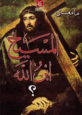 ما معنى المسيح ابن الله؟