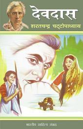 देवदास (Hindi Novel): Devdas (Hindi Novel)