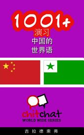1001+ 演习 中国的 - 世界语