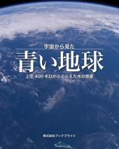 宇宙から見た青い地球: 上空400キロからとらえた水の惑星