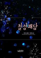 [세트] 칠성쾌담 (전2권/완결)