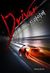 [무료] 드라이버 1