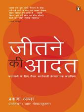 Jeetne ki Aadat: (Hindi Edition)