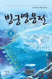 빙궁영웅전 4
