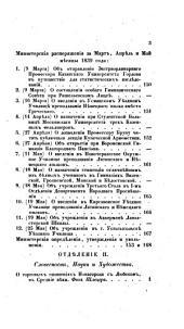 Журнал Министерства народнаго просвѣщенія: Том 22