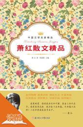 萧红散文精品(读酷名人经典精选版)