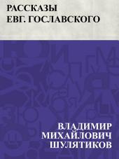 Рассказы Евг. Гославского