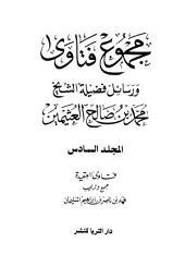 مجموع فتاوى ورسائل فضيلة الشيخ محمد بن صالح العثيمين - ج 6 - العقيدة 6