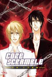 Core Scramble (코어스크램블): 13화