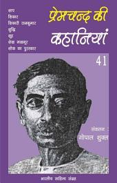 प्रेमचन्द की कहानियाँ - 41 (Hindi Sahitya): Premchand Ki Kahaniya - 41 (Hindi Stories)