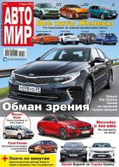 АвтоМир: Выпуски 11-2016