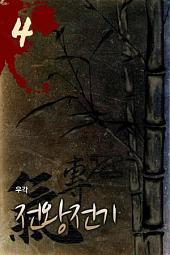 전왕전기 4권: 전왕초현(戰王初現)