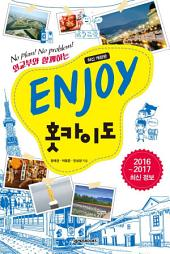 최신 개정판 | ENJOY 홋카이도: 2016-2017 최신 정보