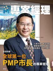 專案經理第20期(2015年4月): 全球第一位PMP市長的專案管理