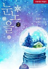 눈노을 (무삭제판) 2