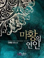 [세트] 마황의 연인 (무삭제판) (전3권/완결)