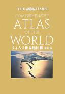 タイムズ世界地図帳