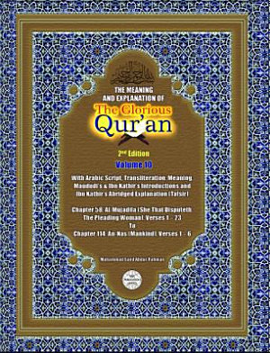 The Meaning and Explanation of the Glorious Qur an  Vol 10  PDF